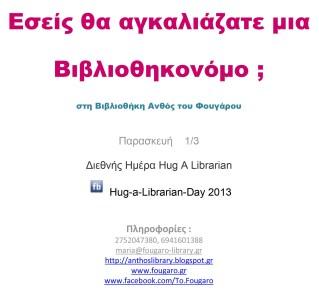 cartolino hug a librarian -1