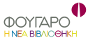 Fougaro-nea_vivliothiki_colors_gr